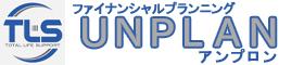 将来のお金の不安を解消する「ファイナンシャルプランニングUNPLAN(アンプロン)」